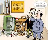 中纪委第七次全体会议,反腐,腐败
