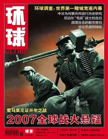 《环球》杂志2007年第02期目录及封面