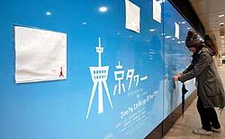 富士台大作《东京铁塔》8日开播 宣传铺天盖地