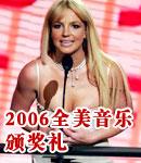 2006全美音乐颁奖礼