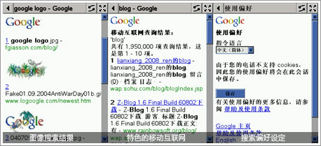Google搜索技巧之(31):用手机也能上Google