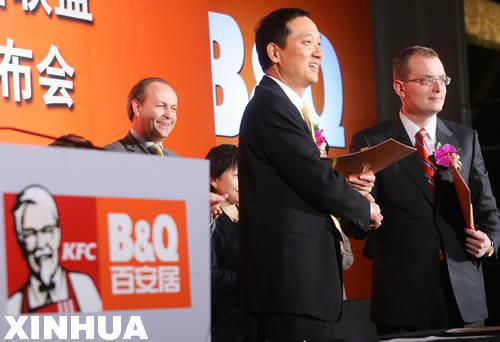 """1月9日,百胜餐饮集团中国区总裁苏敬轼(前左)和百安居中国区总裁马立思(前右)在签字仪式上。当日,百胜餐饮集团和百安居公司在北京举行重要策略联盟协议签字仪式,宣布双方将在中国联手开设汽车餐厅,为顾客提供""""一站式服务""""。 新华社记者陈建力摄"""