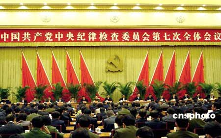 中共中央纪律检查委员会第七次全会公报(全文)