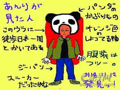 """网友提议五福娃""""大暴走""""接力环游中国(组图)"""
