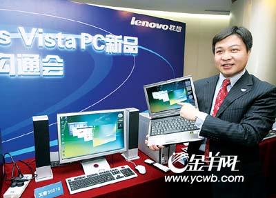 联想抢得Vista在华首发权