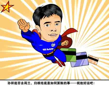 三条件限制孙祥脚步 为中超欧冠难现中国第一人