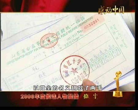 《感动中国》候选人物展播:微尘