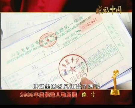 [东方之子]《感动中国》候选人物展播:微尘