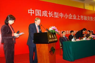 中国成长型中小企业上市融资推介会