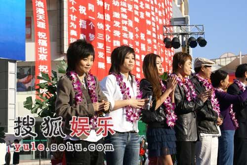 许飞韩真真支持奥运 出席微笑中国08公益活动