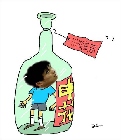 """漫画:申花队发表""""三点声明"""" 挡住孙祥出国路"""