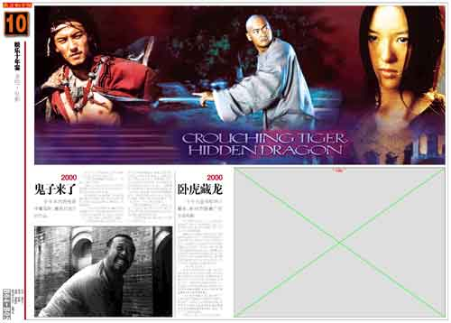 """南方都市报《中国娱乐十年鉴》之""""圣经"""""""