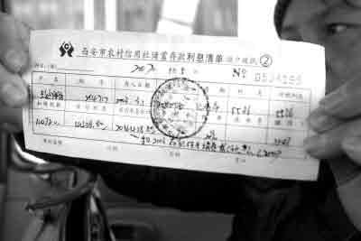 西安储户取款20万被扣2000元 信用社称是手续费