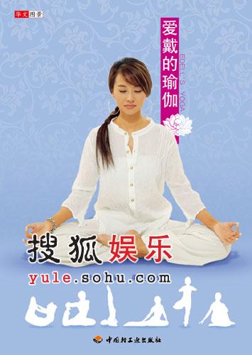 爱戴先发碟再出书 来势汹汹要当瑜伽老师(图)
