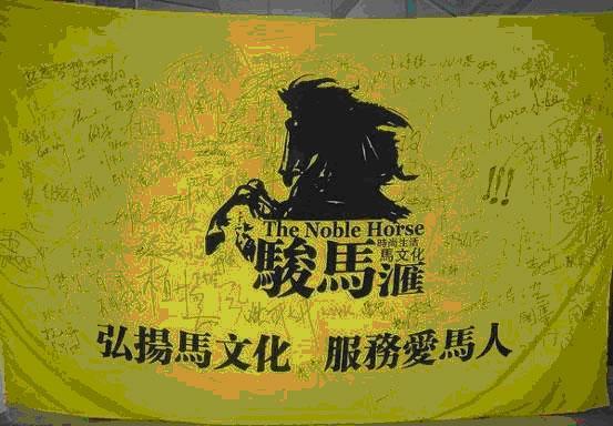 京城岁末马友大型联欢 彰显牛仔骑士风情盛宴