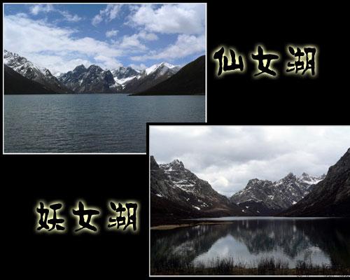 鬼域中的绝世风景:仙女湖与妖女湖(足图)