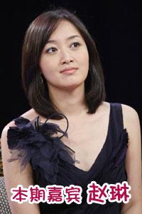 1月13日 赵琳做客《剧风行动》