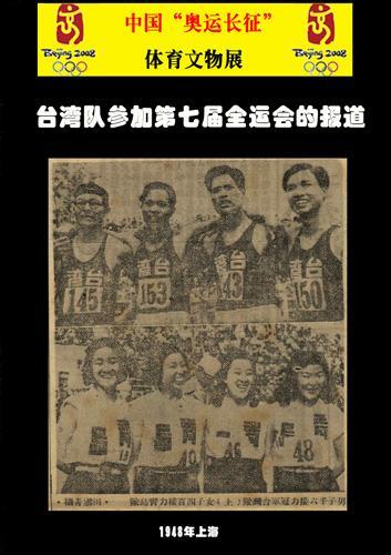 0144.台湾队参加七届全运会
