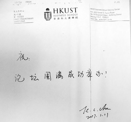 香港科技大学商学院院长陈家强发来贺辞