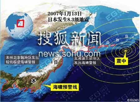 太平洋西北海域发生8.3级地震 日本发海啸警告
