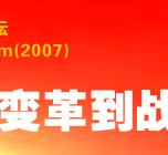 第11届中国资本市场论坛