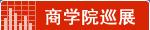 """第三届""""商学院与中国""""商学院院长(圆桌)论坛--商学院与中国经济发展"""