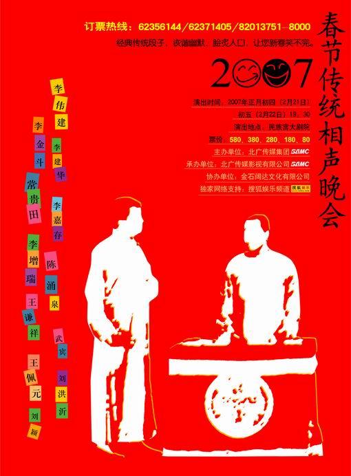 图:2007春节传统相声晚会宣传页—3