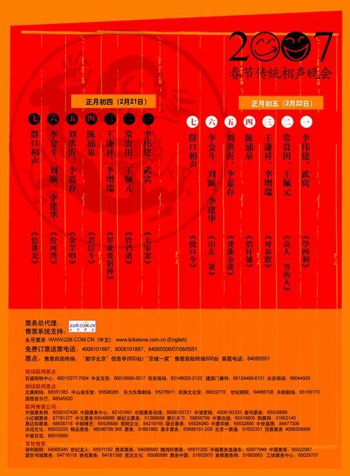 图:2007春节传统相声晚会宣传页—4