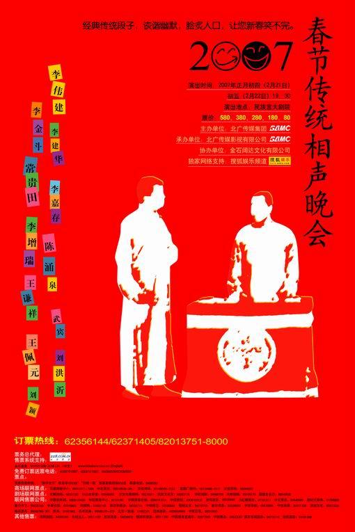 图:2007春节传统相声晚会海报—2