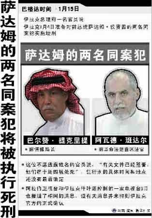 萨达姆两助手被执行死刑 包括其同母异父兄弟