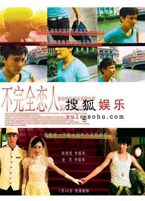 张信哲将携新片《不完全恋人》亮相万达影城