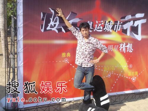 郑晓东与奥运冠军任嘉宾主持 天涯海角甜蜜蜜