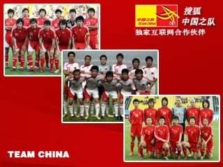 球迷会,球迷,国家队球迷,中国之队球迷,国足球迷,足球迷,中国之队官网