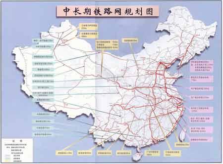 中长期铁路网规划图