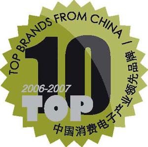 长城电脑荣登中国消费电子品牌TOP 10