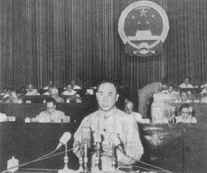薄一波在第一届全国人民代表大会上作报告(图)