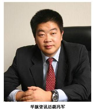 专访华旗总裁冯军:爱国者音乐网将在09年爆发