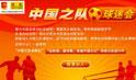 中国之队球迷会
