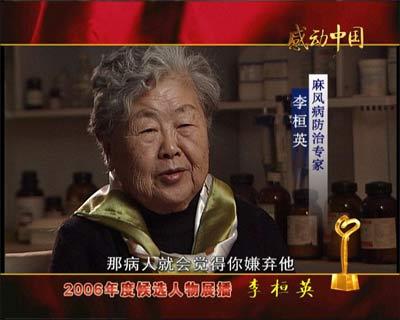 李桓英:为麻风病患者看病26年