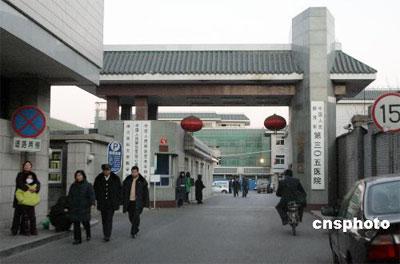 图文:薄一波灵堂设于北京解放军三零五医院