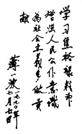 资料图片:薄一波为焦裕禄烈士题词