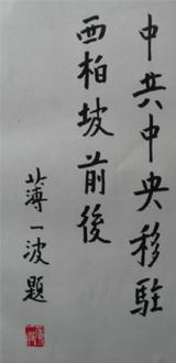 薄一波题词:中共中央移驻西北坡前后