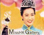 中华小姐竞选