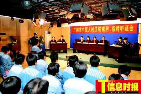 广州首次公开听证减刑假释 女子监狱试点(图)