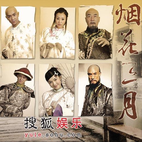 悦圣龙精品影视剧推介--《烟花三月》