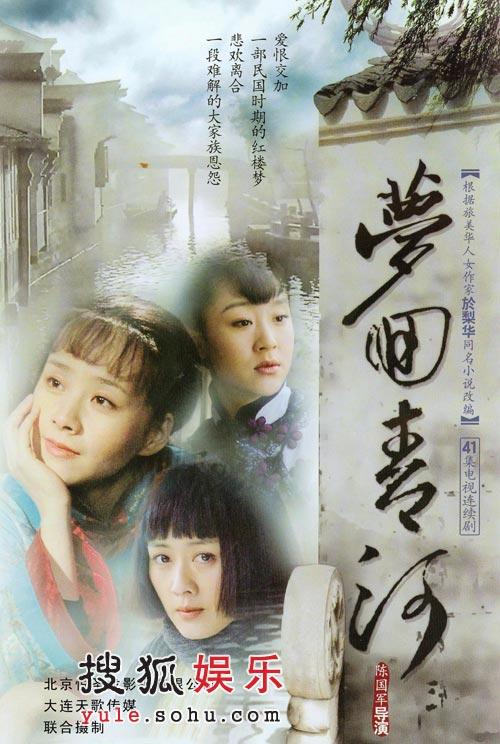 悦圣龙精品影视剧推介--《梦回青河》