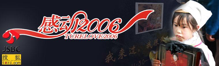 感动2006,真情故事,江苏卫视