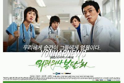 《外科医生奉达熙》开播 水木电视剧3强竞争