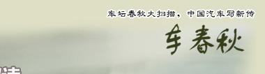 车春秋:中国汽车自主品牌生存现状报告