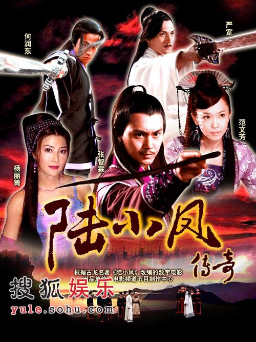 《陆小凤传奇》电影频道开锣 张智霖版再掀热潮